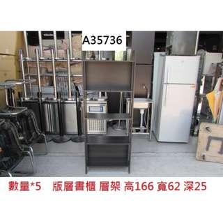 A35736 版層書櫃 層架 ~ 書架 置物櫃 收納櫃 隔間櫃 展示櫃 陳列櫃 儲物櫃 回收二手傢俱 聯合二手倉庫