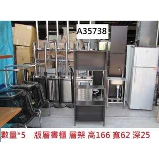 A35738 版層書櫃 層架 ~ 書架 置物櫃 收納櫃 隔間櫃 展示櫃 陳列櫃 儲物櫃 回收二手傢俱 聯合二手倉庫