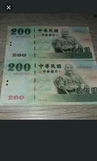 2張罕有台幣200