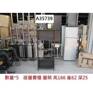 A35739 版層書櫃 層架 ~ 書架 置物櫃 收納櫃 隔間櫃 展示櫃 陳列櫃 儲物櫃 回收二手傢俱 聯合二手倉庫