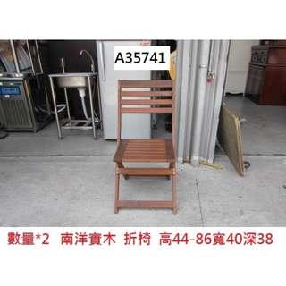 A35741 南洋實木 折合椅 ~ 摺疊椅 折合椅凳 餐椅 休閒椅 閱讀椅 書桌椅 洽談椅 回收二手傢俱 聯合二手倉庫