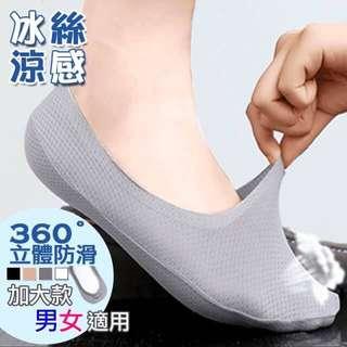 🚚 加大冰絲男女防滑隱形襪5雙優惠$400/等於1雙80元(原價1雙150元)