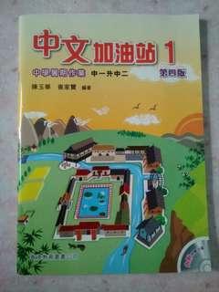 中學生暑期作業 中文加油站第一冊( 中一升中二) 第四版+ 答案冊