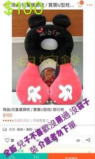 🚚 寶寶護脖枕