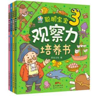 Observation Fun Series |观察力培养系列*Simplified Chinese*age4-6岁