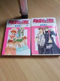 Manga Egoistic Luv - Books 3 and 9