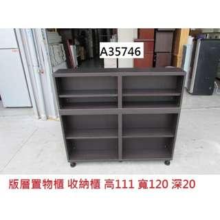 A35746 版層 置物櫃 收納櫃 ~ 書櫃 書架 收納櫃 隔間櫃 展示櫃 陳列櫃 儲物櫃 回收二手傢俱 聯合二手倉庫