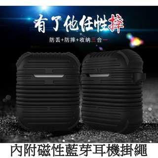 🚚 【天馬行銷】蘋果AirPods矽膠保護套附磁吸式防丟掛繩
