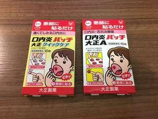 大正製藥口內炎貼片(黃)