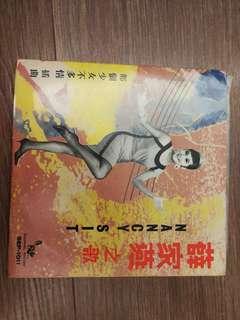 薛家燕細黑膠唱片