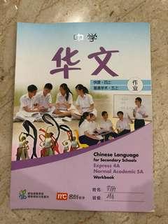 🚚 Chinese workbook