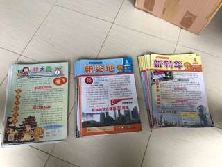 Chinese Magazine (Primary School)