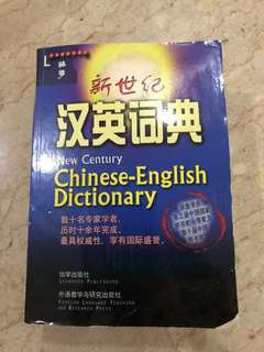 🚚 Chinese-English Dictionary