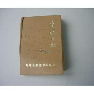 六十年代 袖珍型懷舊日記簿 印有國際電影畫報社敬贈