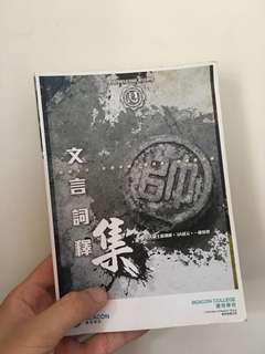YY Lam文言詞釋集