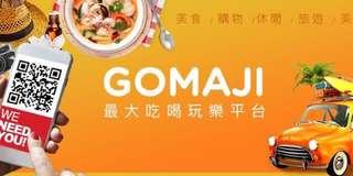 GOMAJI 麻吉券 GOMAJI Pay 優惠券 折價券 邀請碼 分享