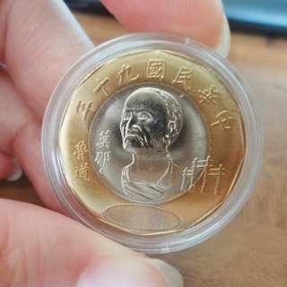 「莫那魯道」肖像及霧社抗日紀念碑/蘭嶼 二十圓 硬幣 民國90年紀念幣