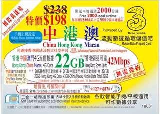 中港澳電話卡上網卡儲值咭數據流量漫遊卡三地共享數據可連接Facebook Google WhatsApp