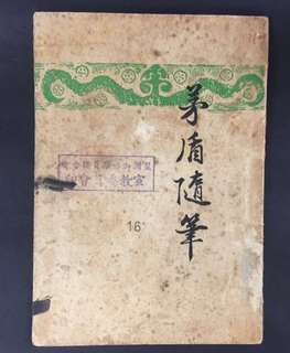 b88 Books: Vintage Chinese Book 矛盾随笔