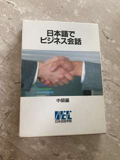 Japanese Textbook - Learn Conversational Business Japanese
