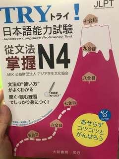 🚚 [全新]TRY! 從文法掌握N4