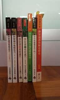孙安迪 保健书籍 Chinese Health Books