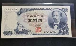全新 UNC 停版 富士山 500 伍佰 五百 日圓 YEN 日元 紙幣 FUJI Nippon 收藏