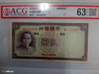 🚚 中國銀行ACG認証鈔