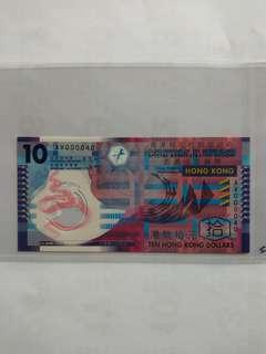 細號10元UNC政府鈔票NO.AV000040