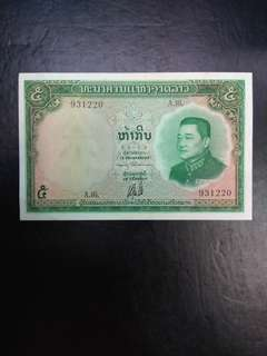 Laos 5 kip 1962 issue