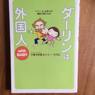 Manga (in Japanese)