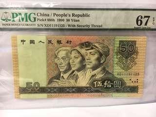 1990 年人民幣50圓,XD11191125, 冇47,PMG 67EPQ 高分