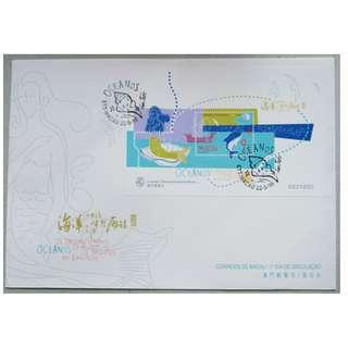 MACAU CHINA 中國澳門 - 1998 Oceanos Souvenir Sheet 海洋 首日封 FDC MNH
