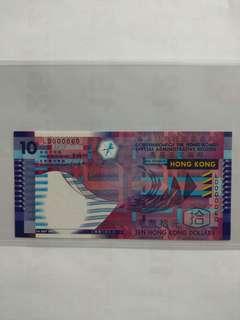 政府10元UNC紙鈔票細號碼60號