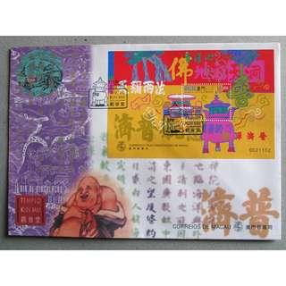 MACAU CHINA 中國澳門 - 1998 Templo Kun Iam 觀音堂 Souvenir Sheet 首日封 FDC MNH