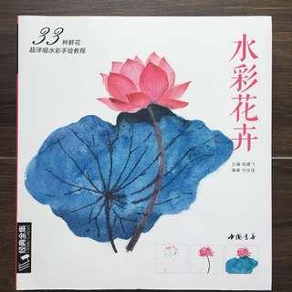 Watercolor Floral Tutorial (Mandarin) 水彩花卉 33种鲜花超详细水彩手绘教程