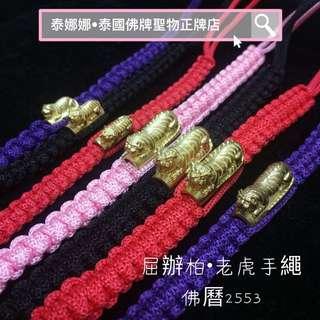 泰國佛牌聖物 屈辦柏•老虎手繩