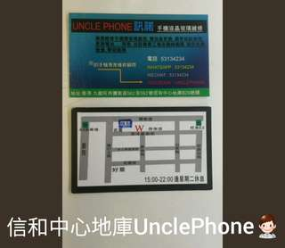 看內文 旺角信和中心地庫Unclephone手機爆mon液晶玻璃維修點(旺角店)Samsung, Lg, Sony, 三星,華為