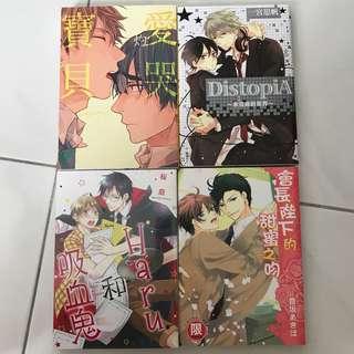 [BL Manga] Chinese Manga