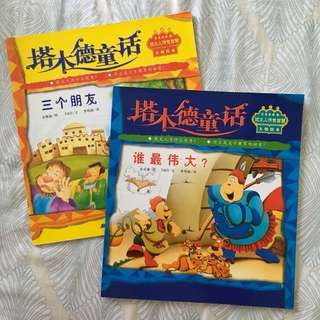 1 Children Chinese Story Book (with Moral of the story & Questions for Chinese Comprehension and critical thinking)