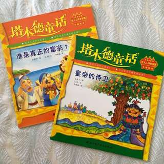 2 Chinese Children Story Book (with Moral of the story & Questions for Chinese Comprehension and critical thinking)