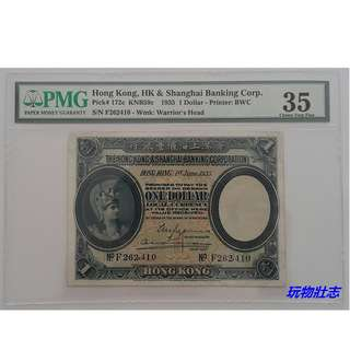 匯豐銀行 1935 $1 壹圓兵頭 S/N: F262410 - PMG 35 Choice Very Fine