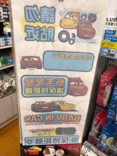 Cars 3 汽車貼紙