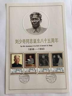 Prc china J96 Liu Shaoqi stamp card