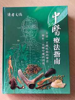 「中醫療法指南」*硬面精裝彩色內頁大書 11吋(高.)x 8.5吋(濶)