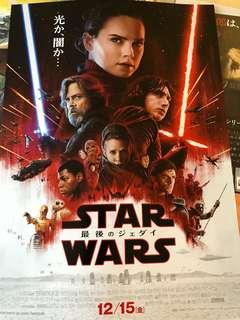 星球大戰最後尤達日本版電影宣傳單張