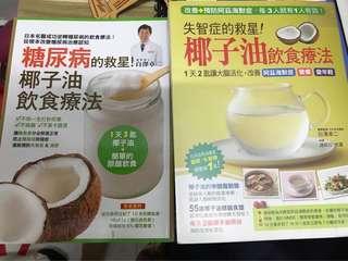 《 糖尿病的救星!》&《椰子油饮食疗法》