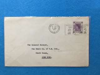 1961 Hong Kong Commercial Mail To The Shell Co. Of HK Machine Franking With Slogan