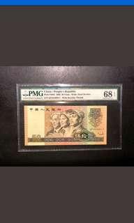 1990 China People Republic $50 PMG 68 EPQ