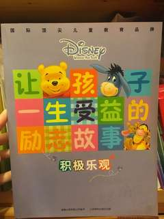 迪士尼勵志中文故事書